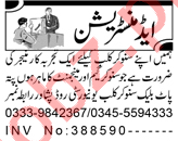 Manager & Accountant Jobs 2021 in Peshawar