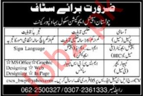 Cholistan Special Education School Bahawalpur Jobs 2021