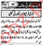 Security Supervisor & Driver Jobs 2021 in Lahore