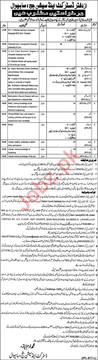 District & Session Court Sahiwal Jobs 2021 for Accountant