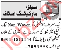 Sales Officer & Sales Executive Jobs 2021 in Lahore