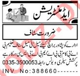 Accountant & Computer Operator Jobs 2021 in Peshawar