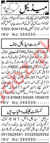 Lady Doctor & Technician Jobs 2021 in Peshawar