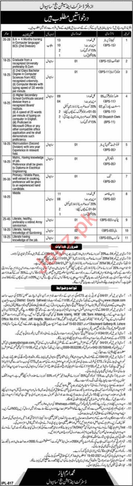District & Session Court Sahiwal Jobs 2021 Auditor & Clerk