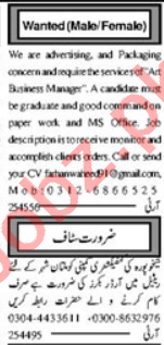 Sales Manager & Relationship Officer Jobs 2021 in Multan