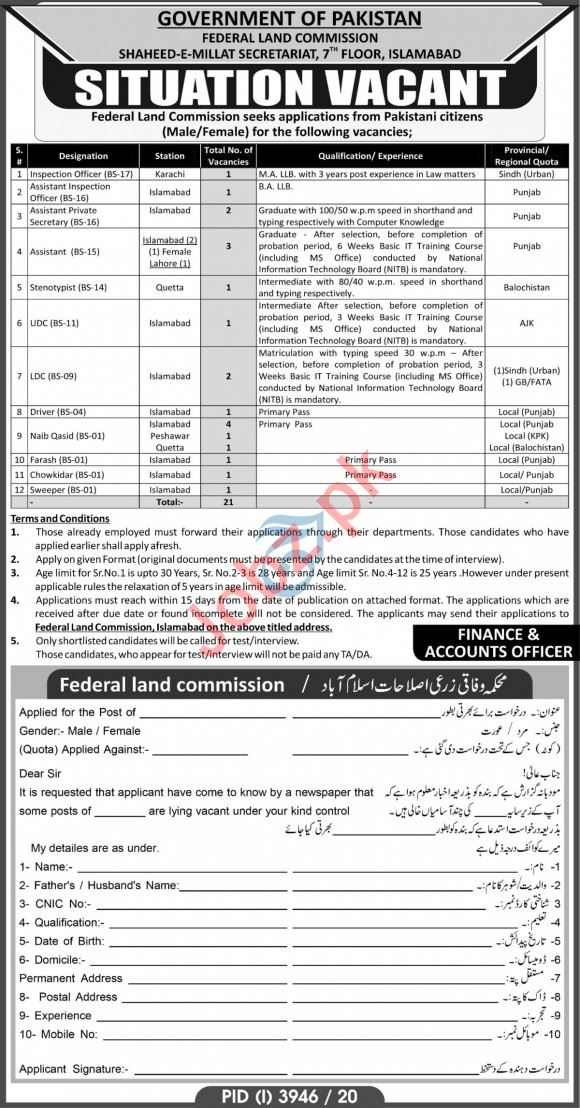 Federal Land Commission Islamabad Jobs 2021 for LDC & UDC