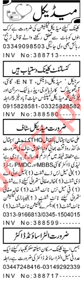 Lady Doctor & Gynecologist Jobs 2021 in Peshawar