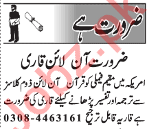 Quran Teacher & Teacher Jobs 2021 in Lahore