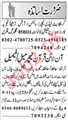 Principal & Quran Teacher Jobs 2021 in Lahore