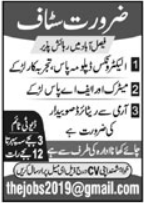 Management Jobs in Private Company