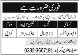 Multinational Company Jobs 2021 in Karachi