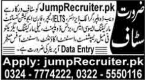 Management Staff Jobs in Jump Recruiter