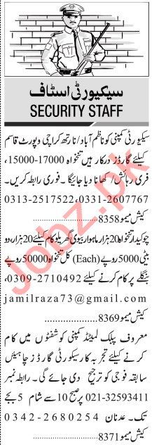 Jang Sunday Classified Ads 31st Jan 2021 for Security Staff