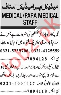 Jang Sunday Classified Ads 31st Jan 2021 for Medical Staff