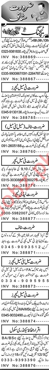 Aaj Sunday Classified Ads 31st Jan 2021 for Teaching Staff