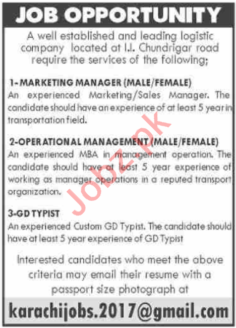 Marketing Manager & Operational Management Officer Jobs 2021