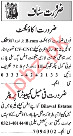 Accountant & Female Computer Operator Jobs 2021 in Lahore
