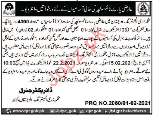 Agricultural Engineering Department Balochistan Jobs 2021