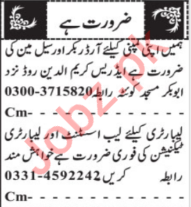 Order Booker & Lab Assistant Jobs 2021 in Quetta