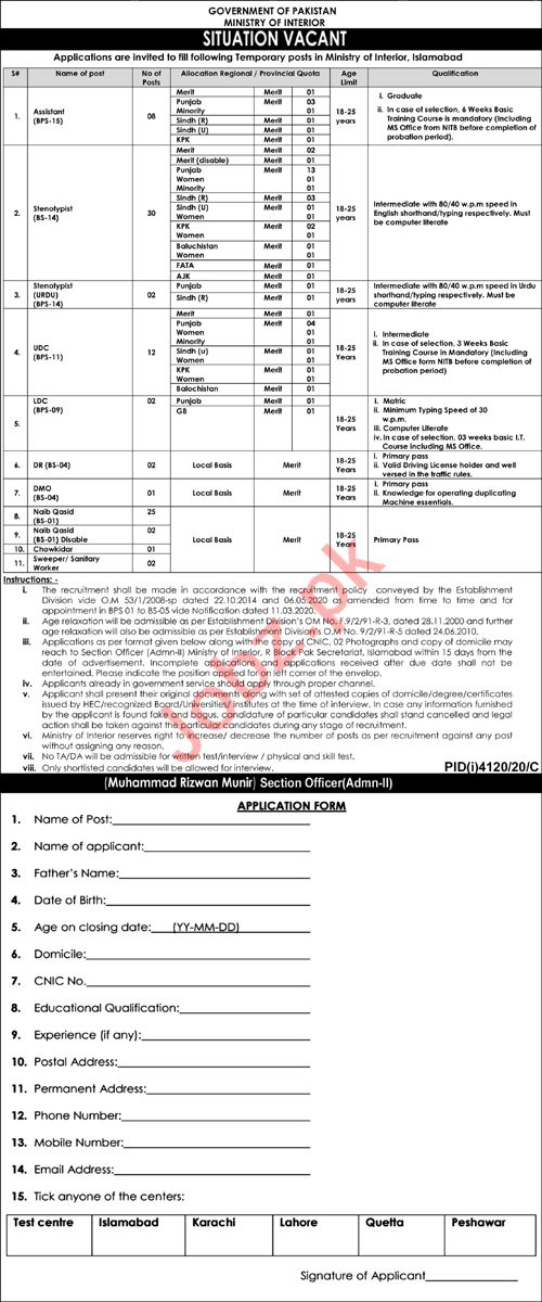 Ministry of Interior Islamabad Jobs 2021 for Assistants