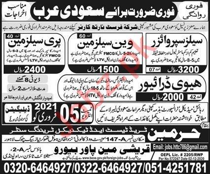 Sales Supervisor & Van Salesman Jobs 2021 in Saudi Arabia