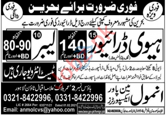 Heavy Driver & Labor Jobs 2021 in Bahrain