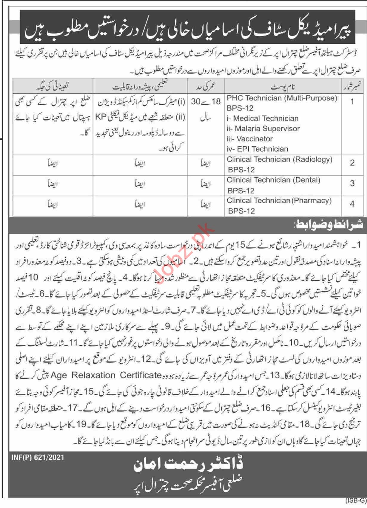 Health Department Chitral Upper Jobs 2021 for PHC Technician
