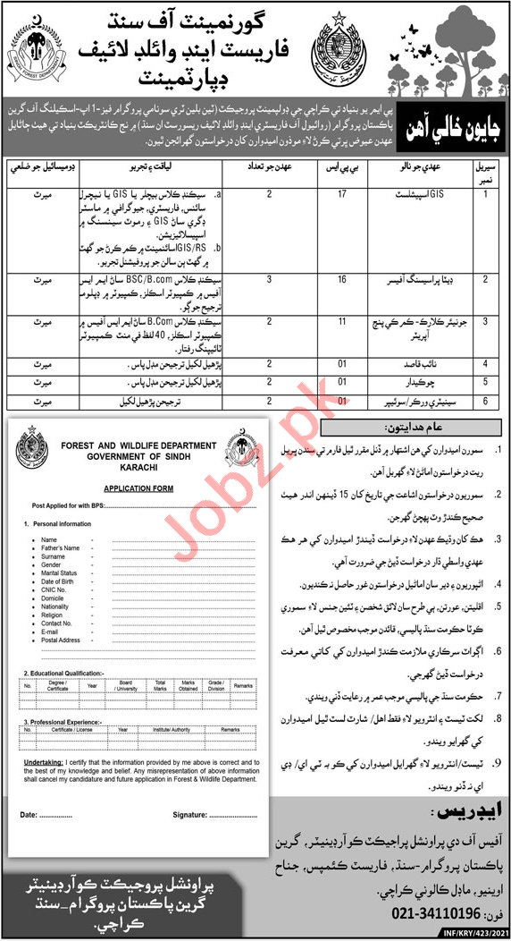 Data Processing Officer Jobs in Forest & Wildlife Department