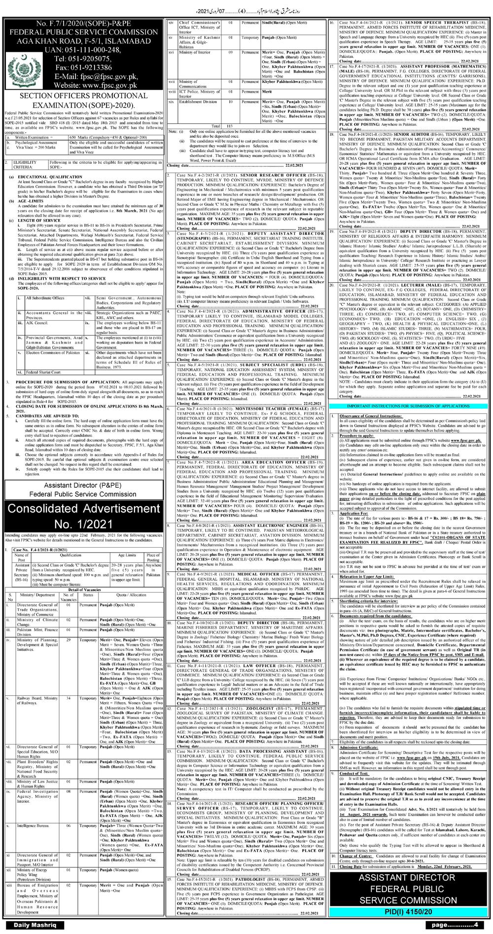 FPSC Islamabad February Jobs 2021