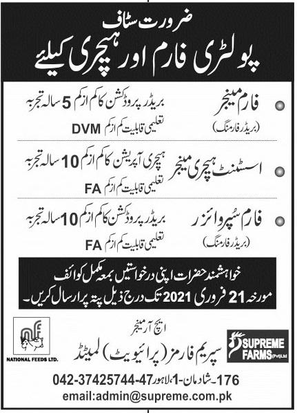 Supreme Farms Jobs 2021 in Lahore
