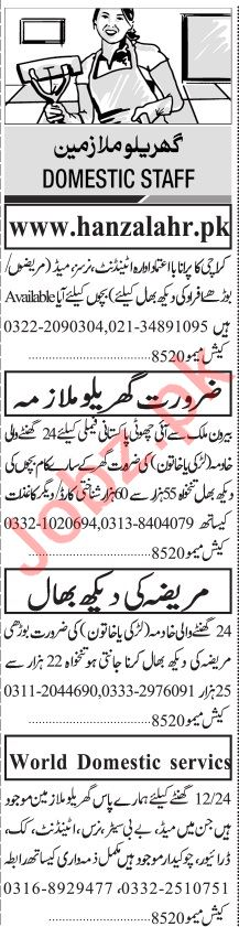 Jang Sunday Classified Ads 7th Feb 2021 for Domestic Staff