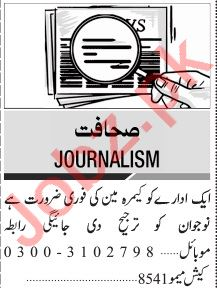 Jang Sunday Classified Ads 7th Feb 2021 for Journalism