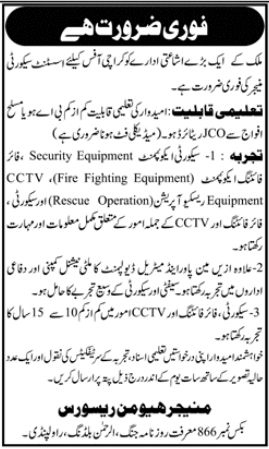 Daily Jang Karachi Jobs 2021