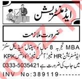 Aaj Sunday Classified Ads 7th Feb 2021 for Admin Staff