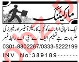 Aaj Sunday Classified Ads 7th Feb 2021 for Sales Staff