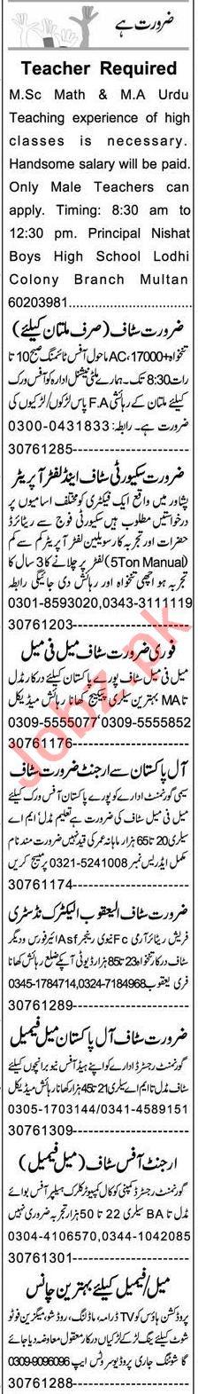Express Sunday Multan Classified Ads 7th Feb 2021