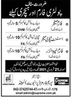 Supreme Farms Jobs 2021 For Management Staff in Lahore