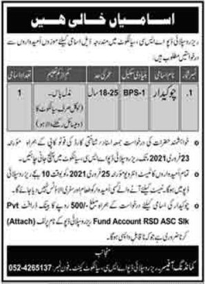 Pakistan Army Reserve Supply Depot ASC Sialkot Job 2021
