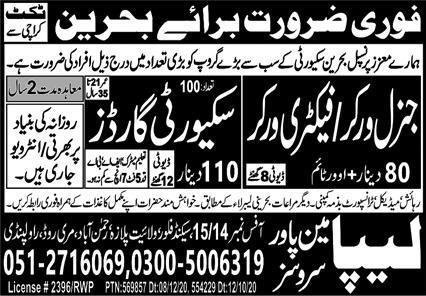 Factory Workers & Security Guards Jobs 2021 in Bahrain