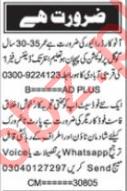 Shift Incharge & Cashier Jobs 2021 in Karachi