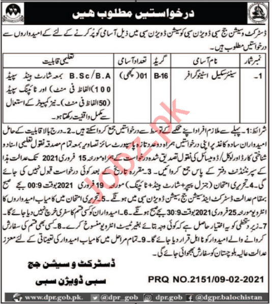 District & Session Court Sibi Jobs 2021 for Stenographer