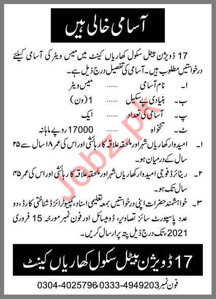 17 Division Battle School Kharian Cantt Jobs 2021
