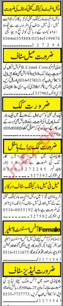 Customer Service Officer & Cashier Jobs 2021 in Islamabad