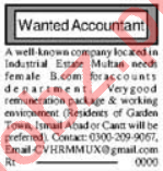 Account Officer & Finance Manager Jobs 2021 in Multan
