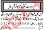 Computer Operator & Receptionist Jobs 2021 in Multan