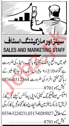 Jang Sunday Classified Ads 14th Feb 2021 for Sales Staff