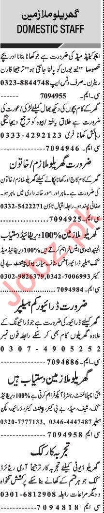 Jang Sunday Classified Ads 14th Feb 2021 for Domestic Staff