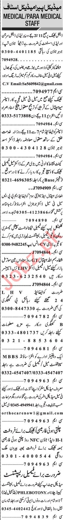 Jang Sunday Classified Ads 14th Feb 2021 for Medical Staff