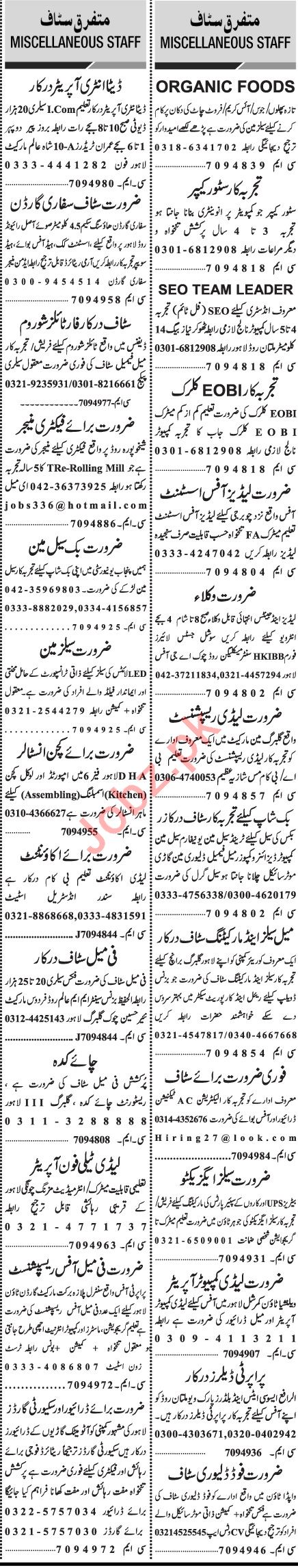 Jang Sunday Classified Ads 14th Feb 2021 for Office Staff
