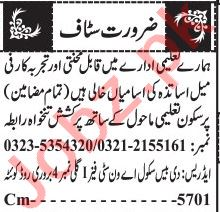 Jang Sunday Classified Ads 14th Feb 2021 for Teaching Staff